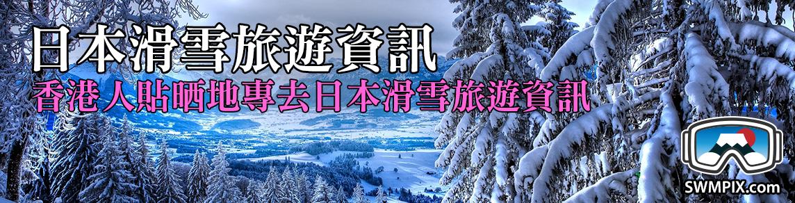 日本滑雪旅遊資訊